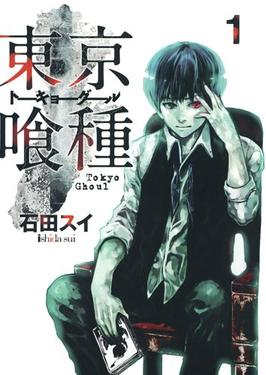 Tokyo_Ghoul_volume_1_cover